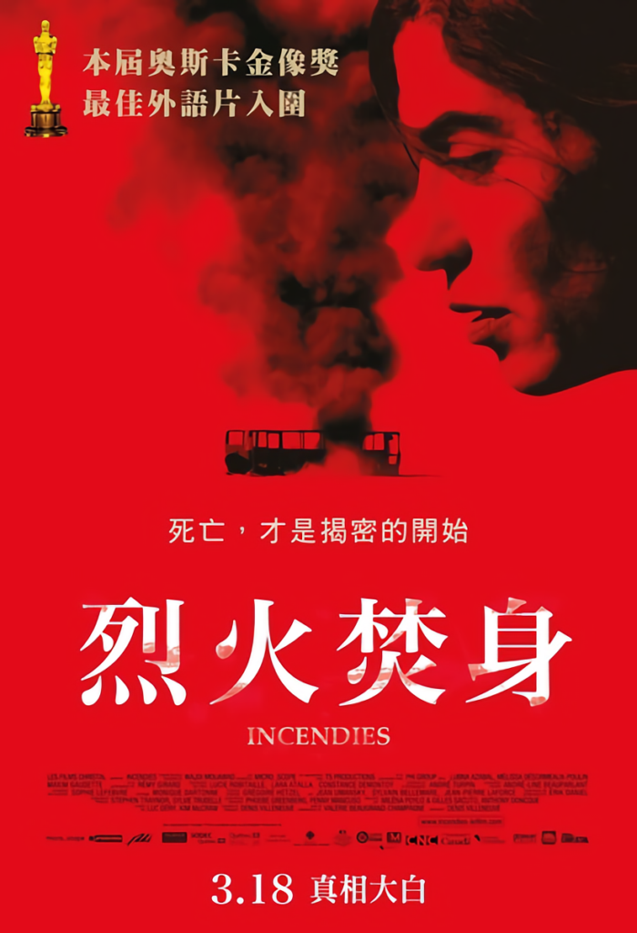 烈火焚身_Incendies_電影海報