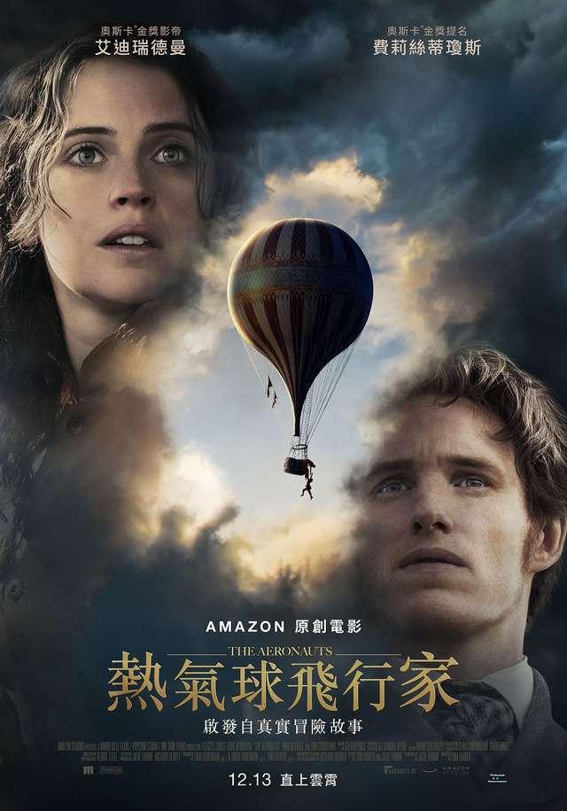熱氣球飛行家_The Aeronauts_電影海報