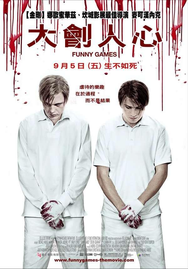 大劊人心_Funny Games (2007)_電影海報