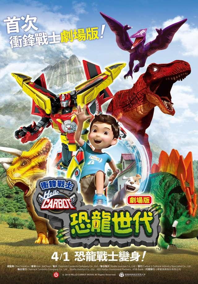 衝鋒戰士劇場版:恐龍世代_Hello Carbot the Movie:Stone Age_電影海報