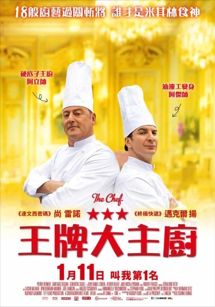 王牌大主廚_Comme un chef_電影海報