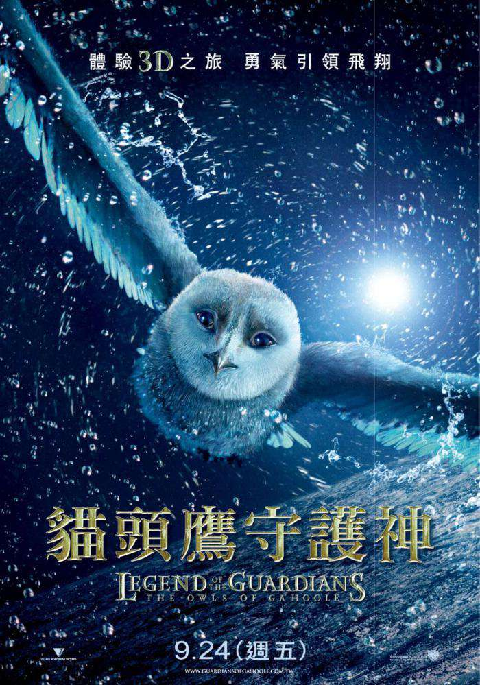 貓頭鷹守護神_Legend of the Guardians: The Owls of GaHoole_電影海報