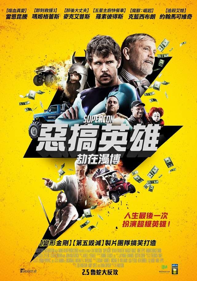 惡搞英雄:劫在漫博_Supercon_電影海報