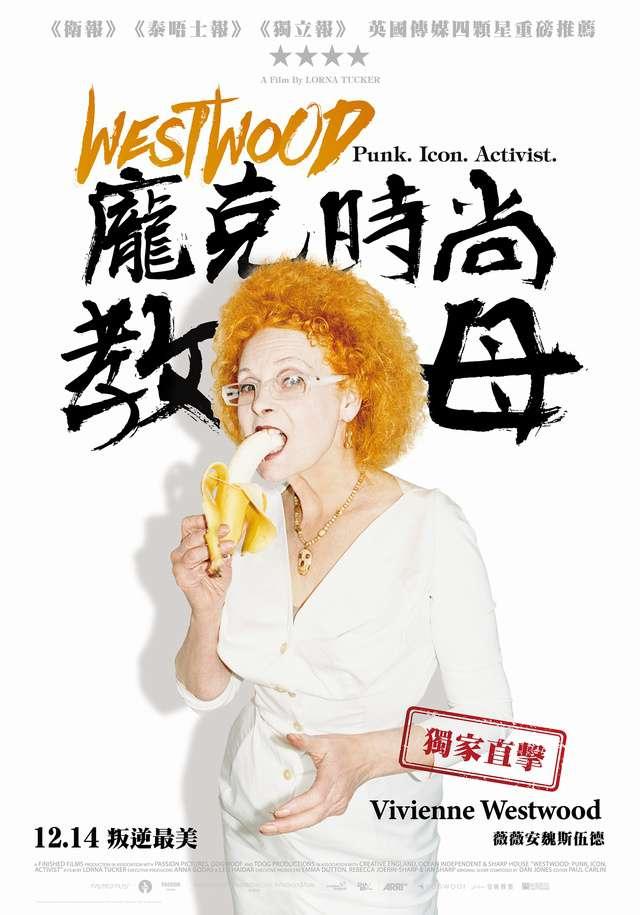 Westwood:龐克時尚教母_Westwood: Punk, Icon, Activist_電影海報