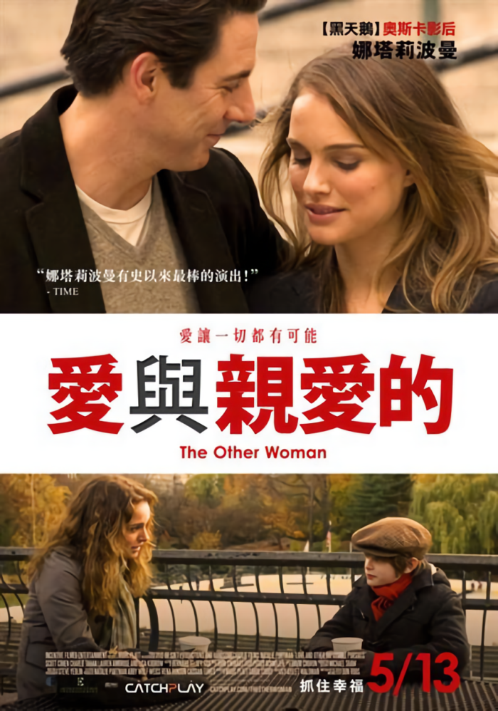 愛與親愛的_The Other Woman(2009)_電影海報