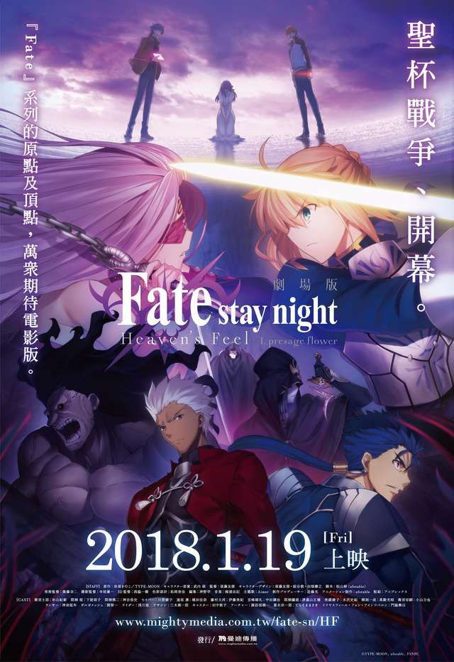Fate/stay night:I.預示之花_Fate_stay night Heaven's Feel I.presage flower_電影海報