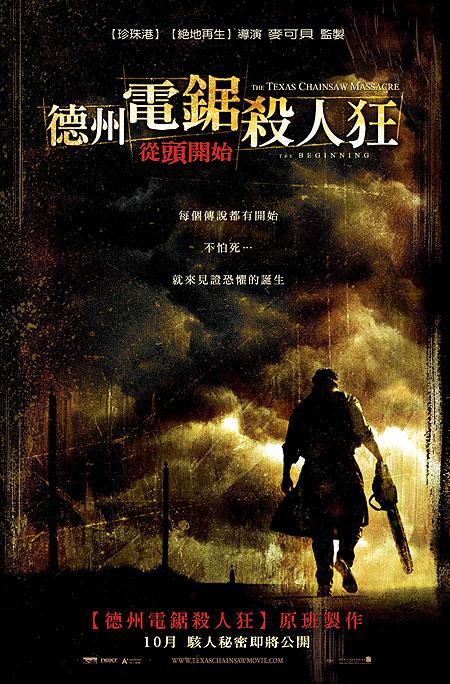 德州電鋸殺人狂:從頭開始_Texas Chainsaw Massacre: The Beginning_電影海報