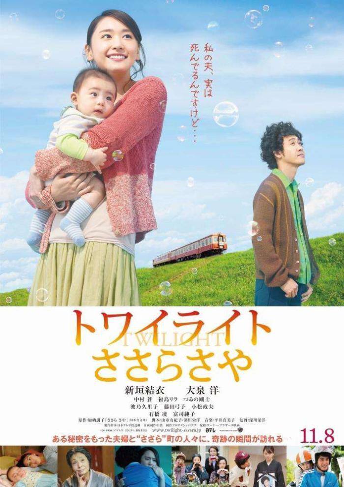 再一次說愛你_Twilight Sasara Saya_電影海報
