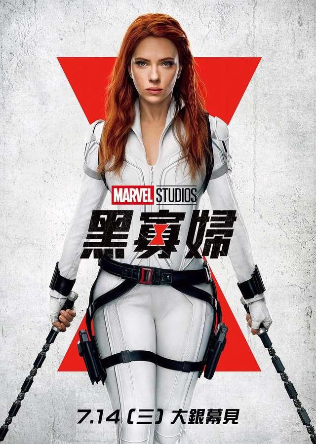 黑寡婦_Black Widow_電影海報