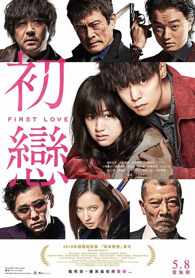 初戀_First Love(2019)_電影海報
