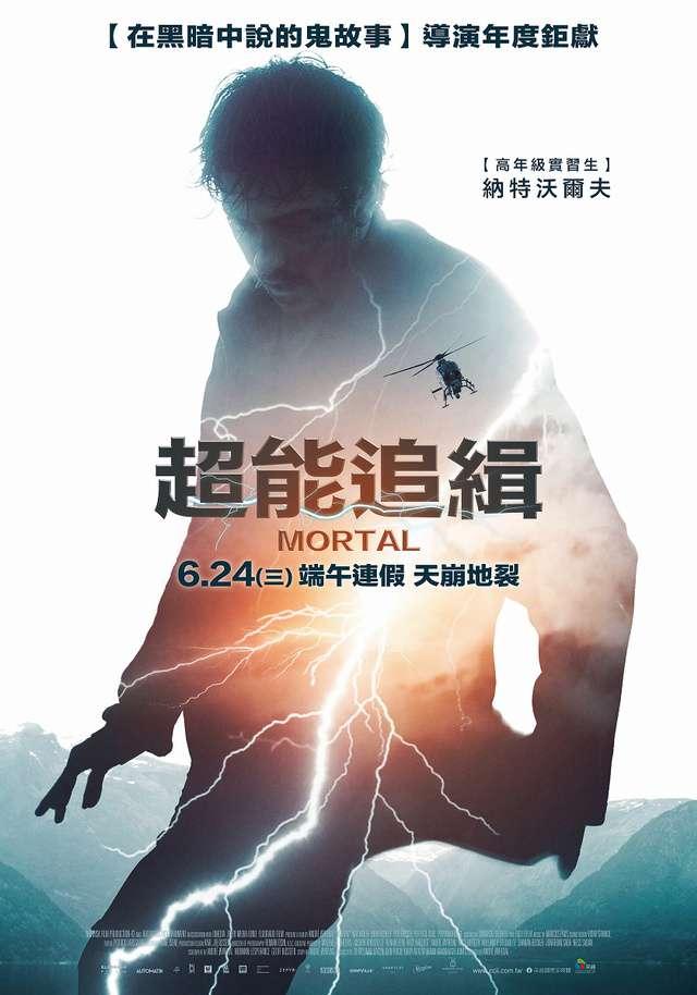 超能追緝_Mortal_電影海報