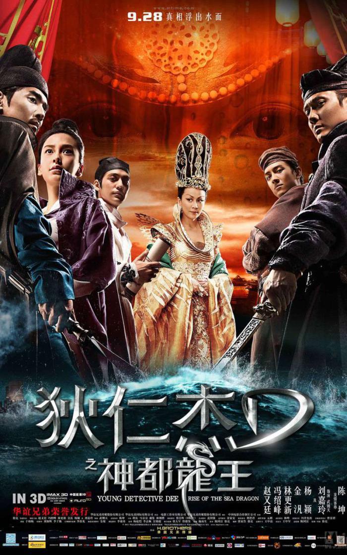 狄仁傑:神都龍王_YOUNG DETECTIVE DEE:RISE OF THE SEA DRAGON_電影海報