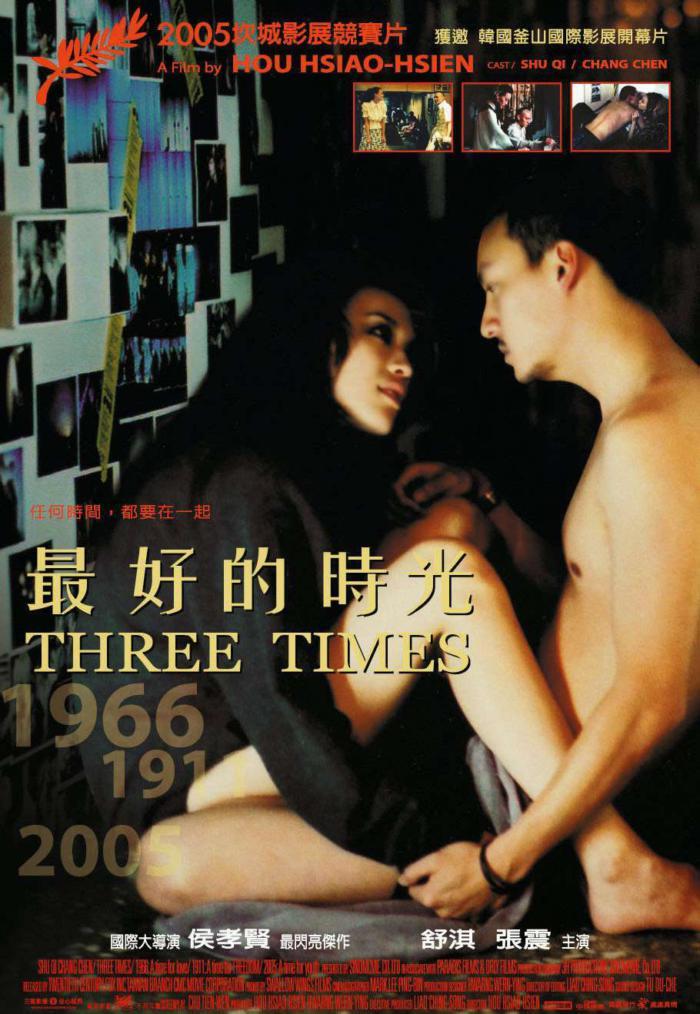 最好的時光_ThreeTimes_電影海報