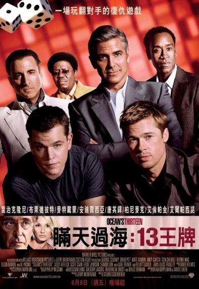 瞞天過海:十三王牌_Ocean's Thirteen_電影海報