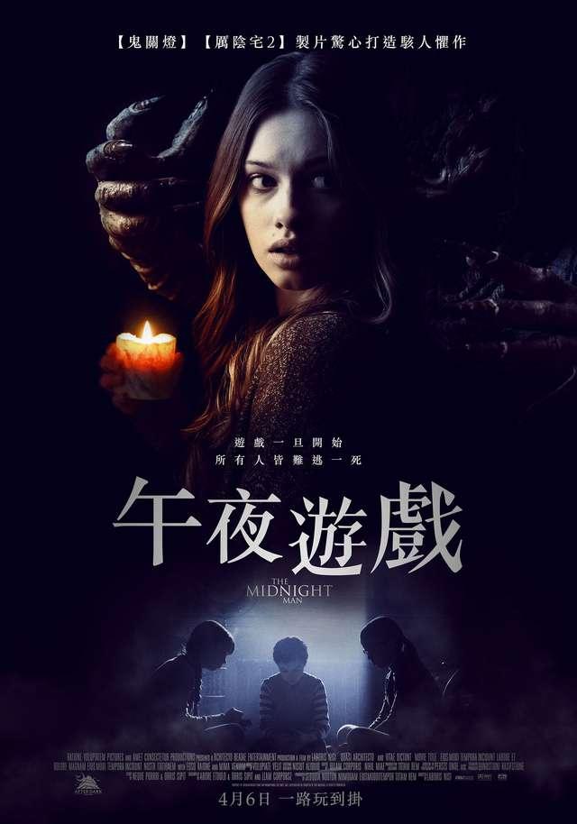 午夜遊戲_The Midnight Man_電影海報