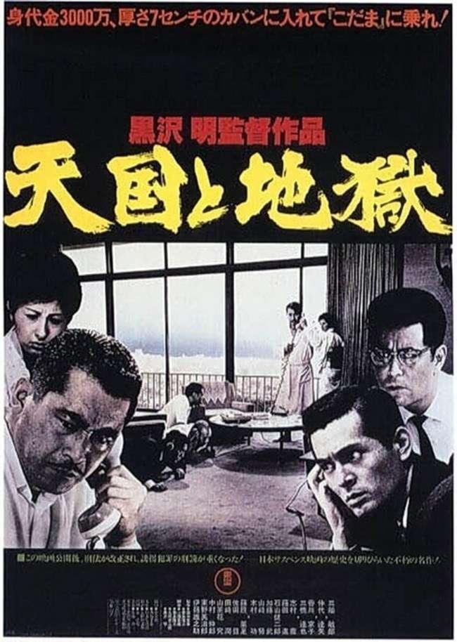 天國與地獄_Tengoku to jigoku_電影海報