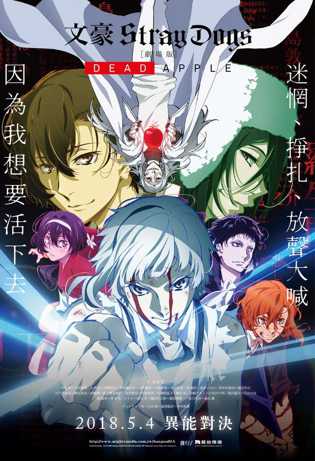 文豪Stray Dogs劇場版 DEAD APPLE Bungo Stray Dogs - DEAD APPLE –_文豪Stray Dogs劇場版 DEAD APPLE Bungo Stray Dogs - DEAD APPLE –_電影海報