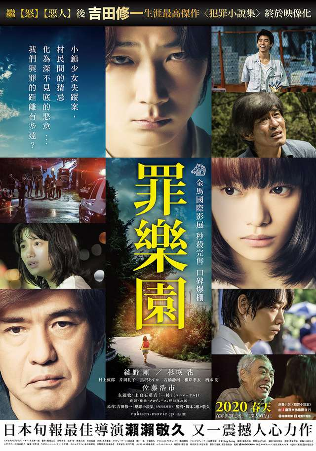 罪樂園_The Promised Land(2019)_電影海報