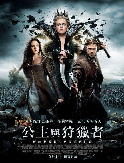 公主與狩獵者_Snow White and the Huntsman_電影海報