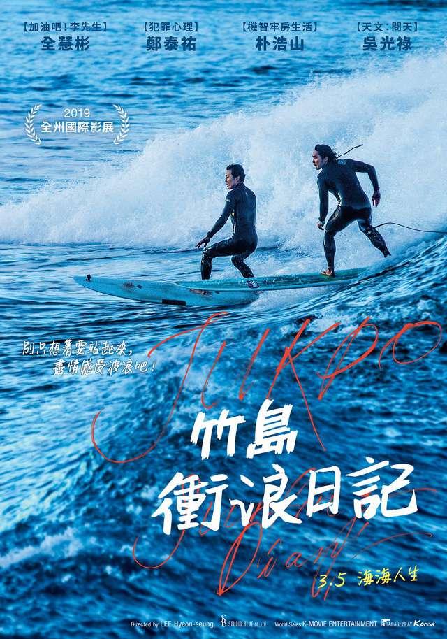 竹島衝浪日記_Jukdo Surfing Diary_電影海報