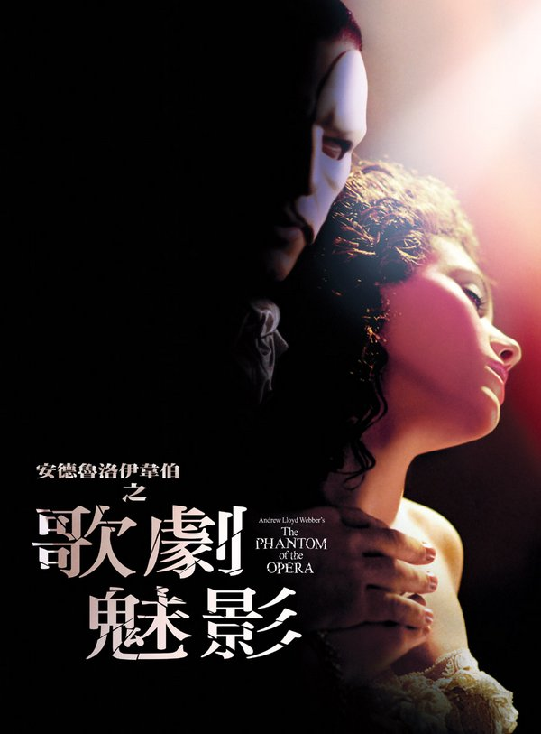 安德魯洛伊韋伯之歌劇魅影_Andrew Lloyd Webber's The Phantom of the Opera_電影海報