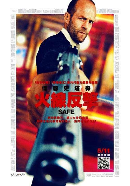 火線反擊_Safe_電影海報