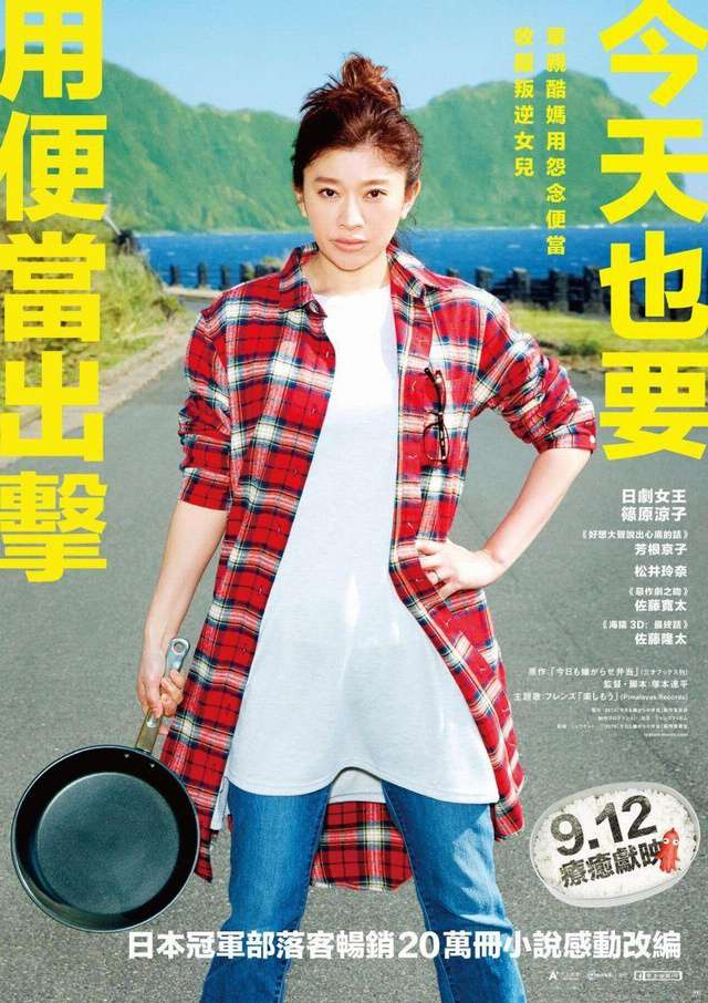 今天也要用便當出擊_Bento Harassment_電影海報
