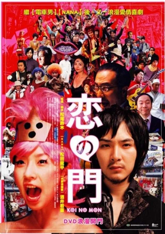 戀之門_Otakus in love_電影海報
