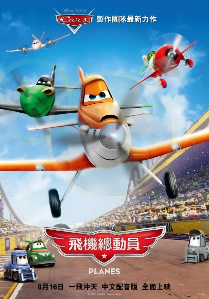 飛機總動員_Planes_電影海報