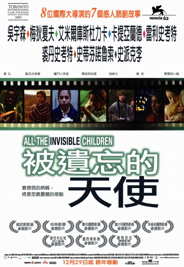 被遺忘的天使_(2005) All the Invisible Children_電影海報