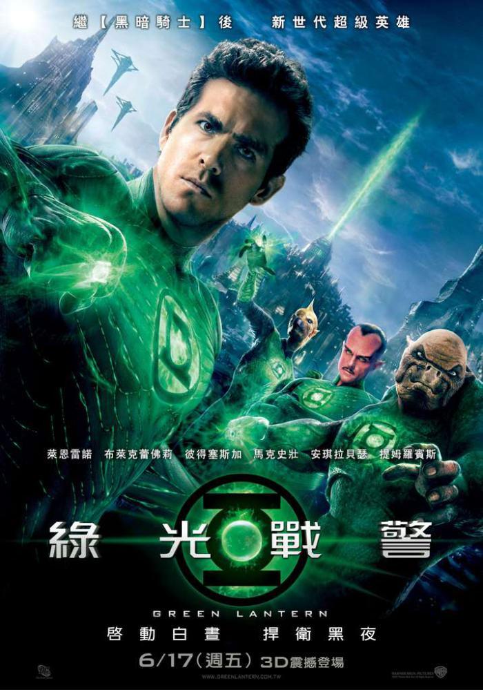 綠光戰警_The Green Lantern_電影海報