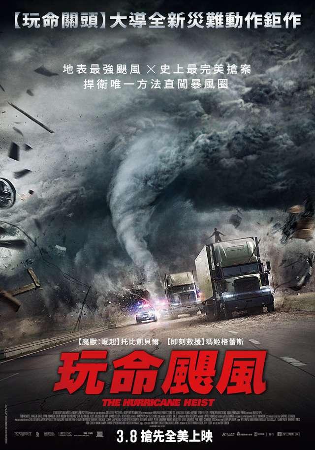 玩命颶風_The Hurricane Heist_電影海報