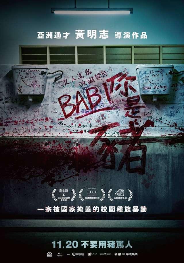 你是豬_BABI_電影海報