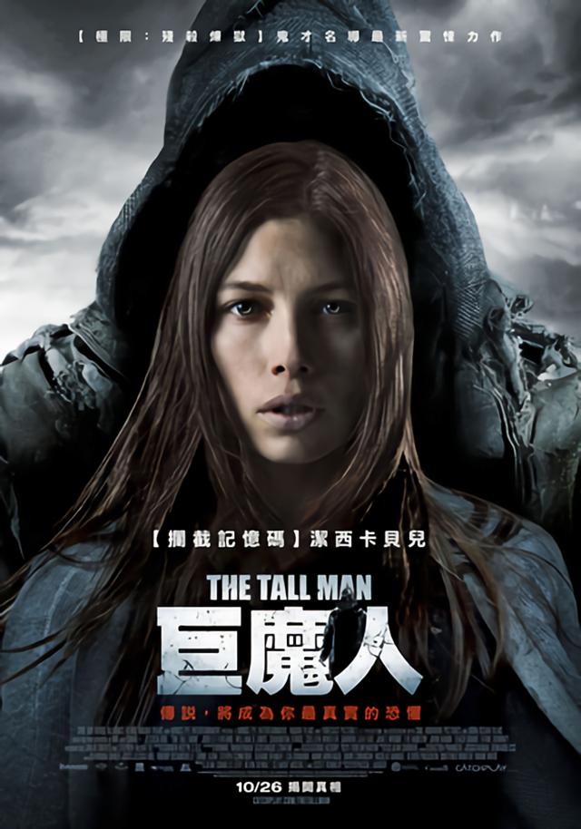 巨魔人_The Tall Man_電影海報