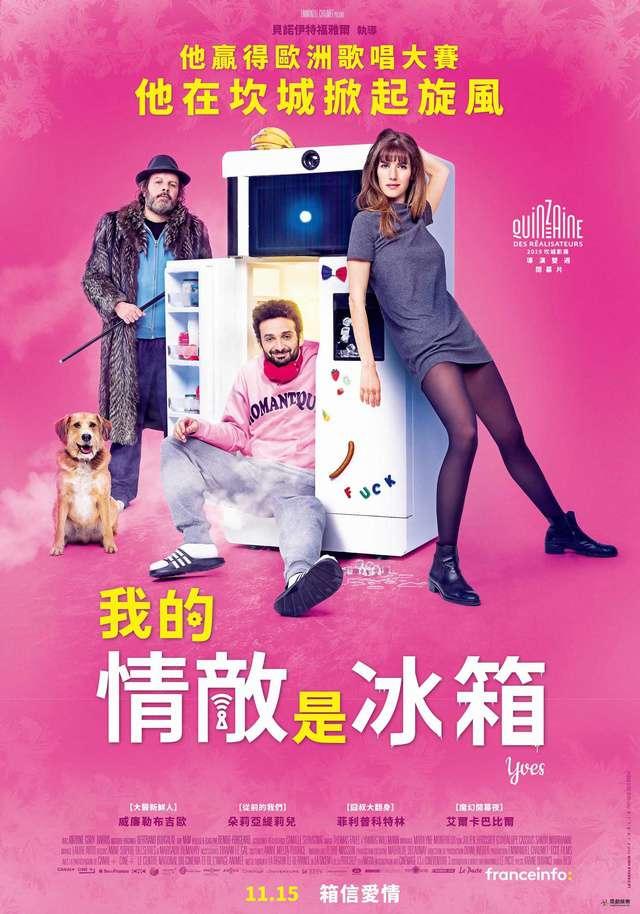 我的情敵是冰箱_Yves_電影海報