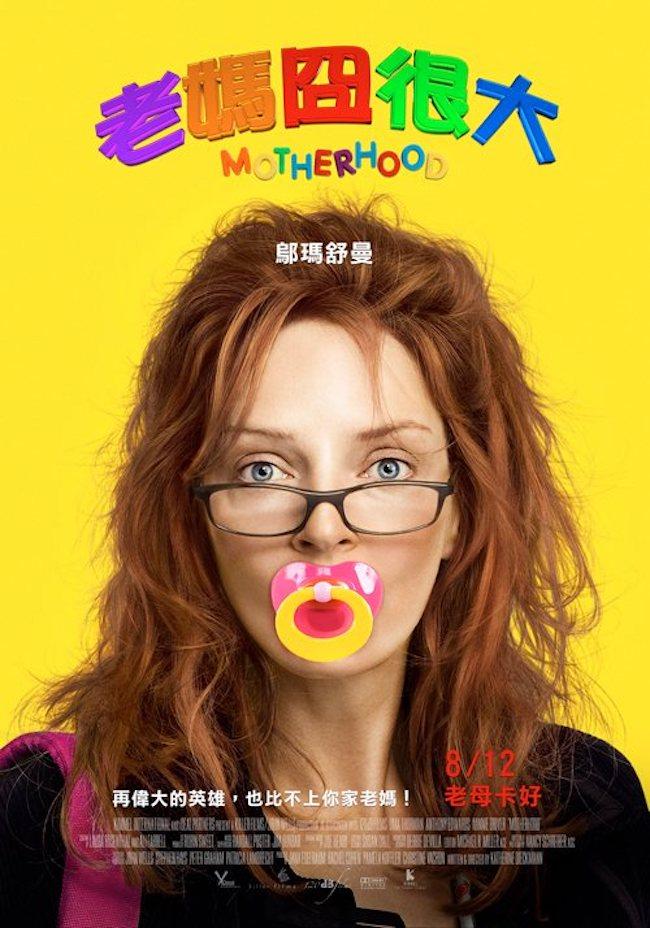 老媽囧很大_Motherhood_電影海報