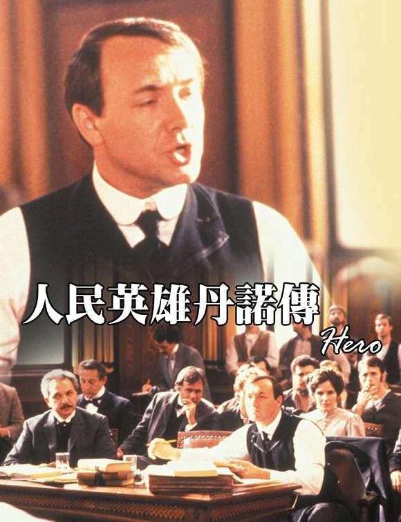 人民英雄丹諾傳_Hero (2001)_電影海報