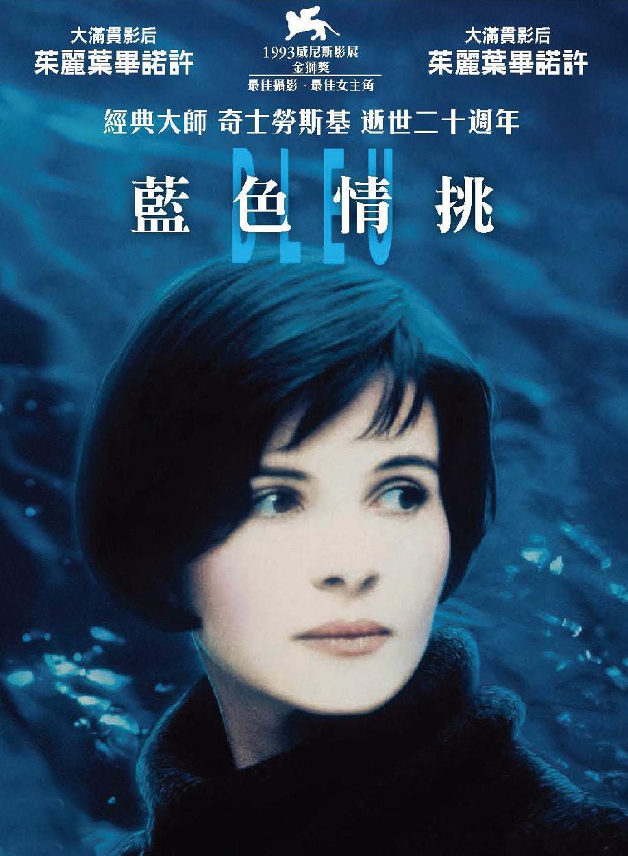 藍色情挑_Three Colors: Blue_電影海報