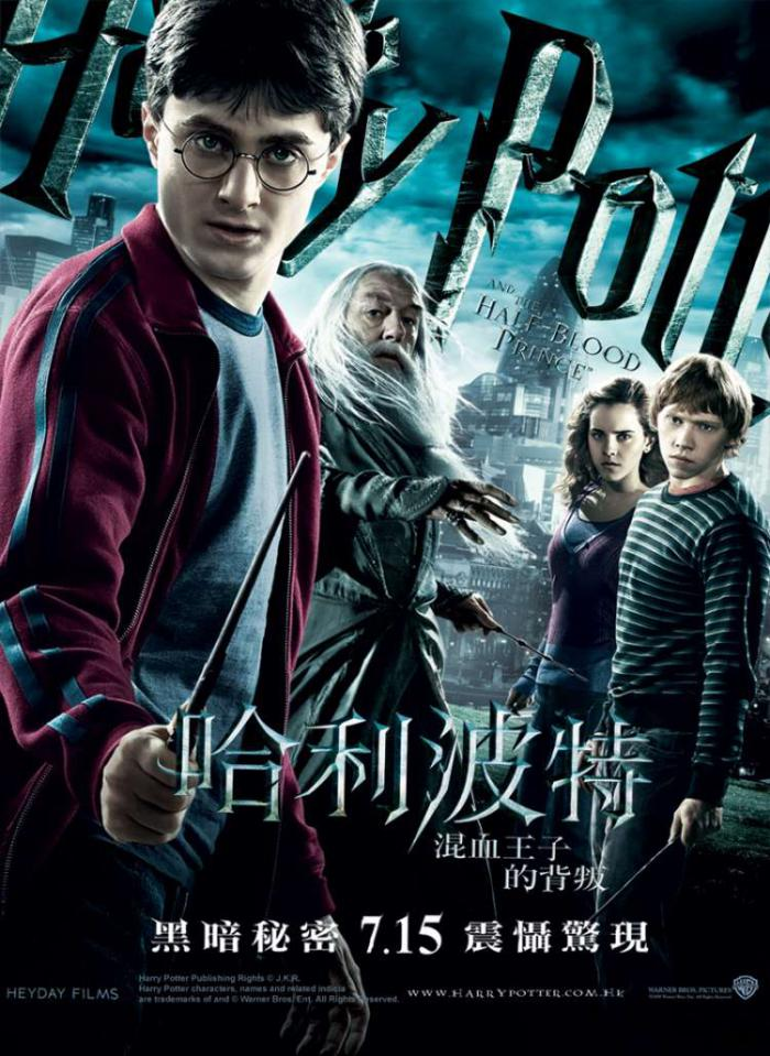 哈利波特:混血王子的背叛_Harry Potter and the Half-Blood Prince_電影海報