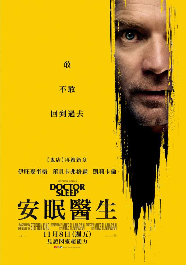 安眠醫生_Doctor Sleep_電影海報