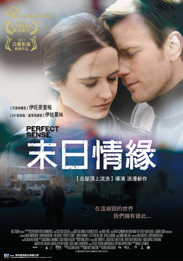 末日情緣_Perfect Sense_電影海報