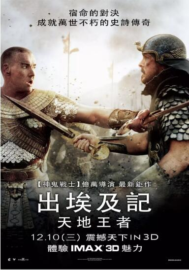 出埃及記:天地王者_Exodus: Gods and Kings_電影海報