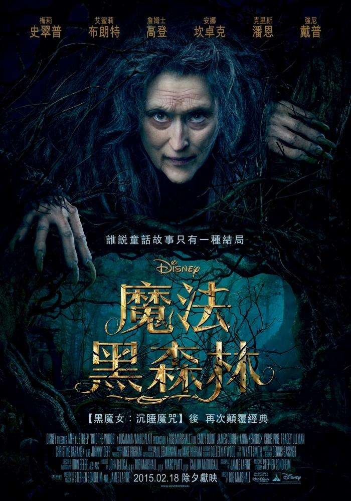 魔法黑森林_Into the Woods_電影海報