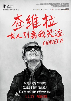查維拉:女人別為我哭泣_Chavela_電影劇照