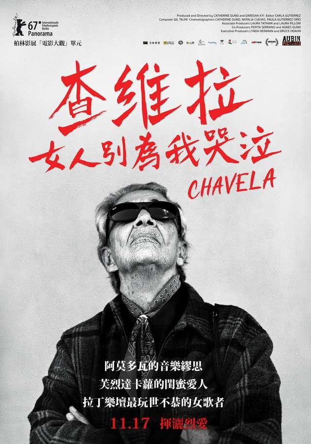 查維拉:女人別為我哭泣_Chavela_電影海報