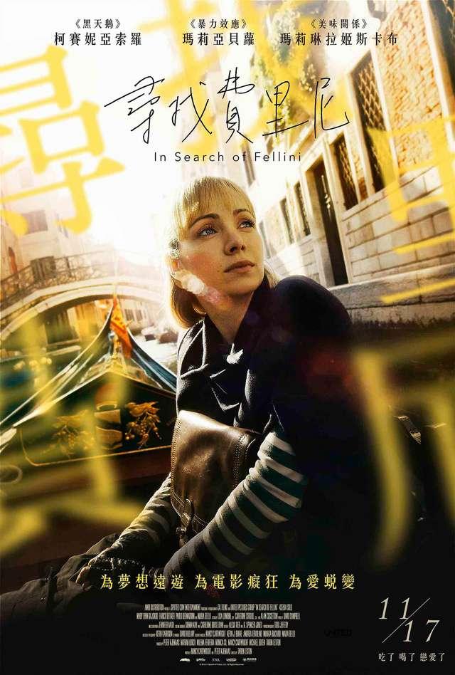 尋找費里尼_In Search of Fellini_電影海報