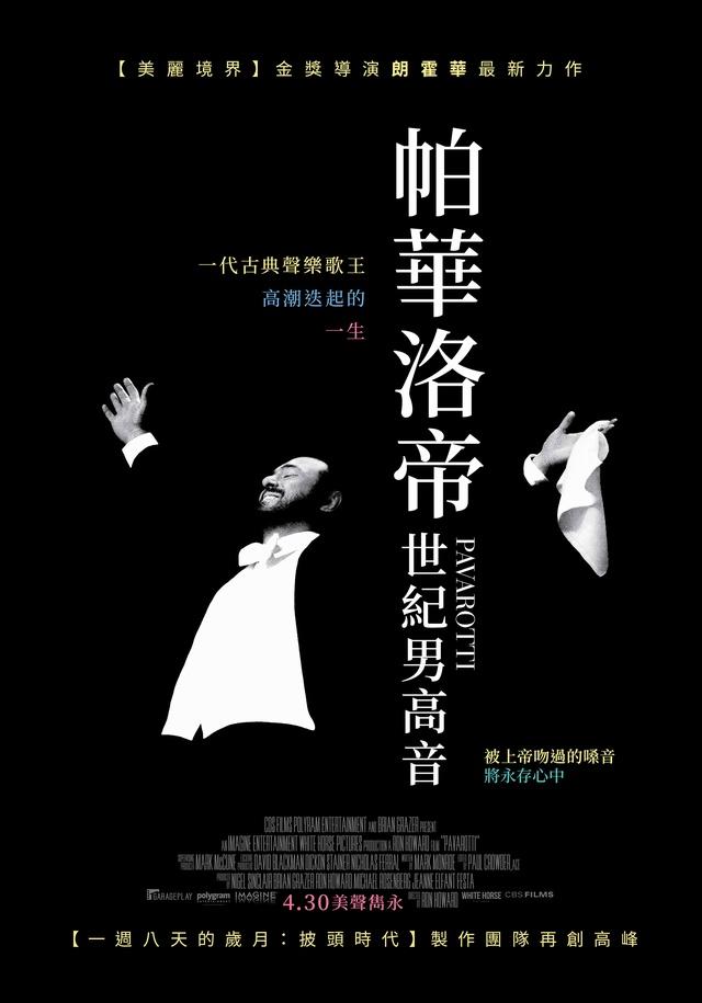 帕華洛帝:世紀男高音_Pavarotti_電影海報