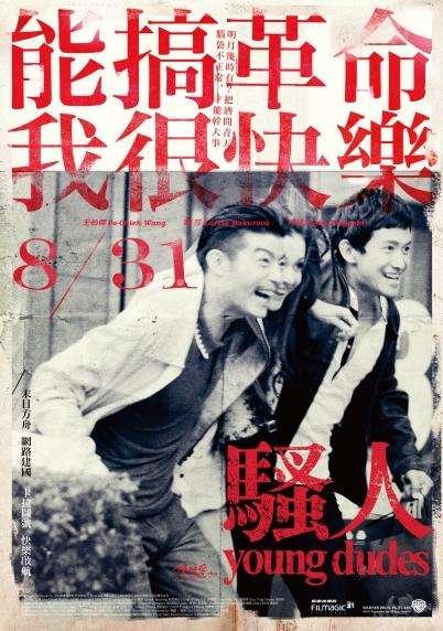 騷人_Young Dudes_電影海報