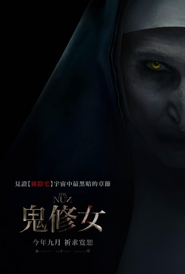鬼修女_The Nun_電影海報