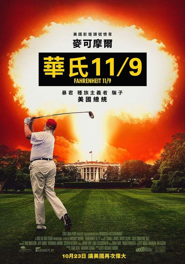 華氏11/9_Fahrenheit 11/9_電影海報